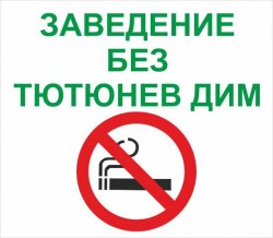 Tютюнопушене в закрити обществени места - Заведение без тютюнев дим