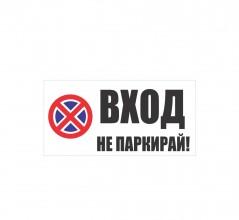 Знаци и табели  - ВХОД - НЕ ПАРКИРАЙ!