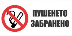 Забраняващ знак - Пушенето забранено с надпис