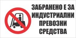 Забраняващ знак с надпис - ЗАБРАНЕНО Е ЗА  ИНДУСТРИАЛНИ ПРЕВОЗНИ СРЕДСТВА