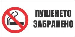 Забраняващ знак - Пушенето забранено с надпис 2