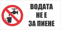 Забраняващ знак с надпис - ВОДАТА НЕ Е ЗА ПИЕНЕ