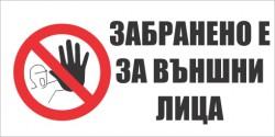 Забраняващ знак с надпис - ЗАБРАНЕНО Е ЗА ВЪНШНИ ЛИЦА