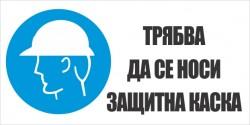 Задължаващ знак с надпис - ТРЯБВА ДА СЕ НОСИ ЗАЩИТНА КАСКА - 2