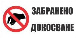 Забраняващ знак с надпис - ЗАБРАНЕНО ДОКОСВАНЕ