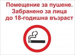 Помещение за пушене