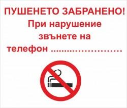 Tютюнопушене в закрити обществени места - Пушенето забранено!